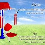 FTL-01 อุปกรณ์บริหารแขน-หัวไหล่-หน้าอก (แบบถ่าง-หุบยกตัว)