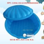 FPT-1256 กระบะทรายหอยเชลล์
