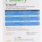 Diabetect I-Bilberry ไอ-บิลเบอร์รี่