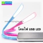 โคมไฟ USB แบบพกพา LED ราคา 100 บาท ปกติ 250 บาท