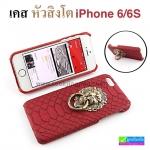 เคส iPhone 6/6S Plastic Pistol หัวสิงโต ราคา 120 บาท ปกติ 300 บาท