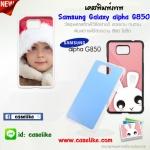 เคสพิมพ์ภาพ Samsung Galaxy Alpha ภาพให้สีคอนแทรส สดใส มันวาว