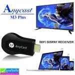 ตัวแปลงสัญญาณภาพ มือถือ/แท็บแล็ต ขึ้นจอ ทีวี ผ่าน WIFI AnyCast M3 Plus ราคา 380 บาท ปกติ 950 บาท
