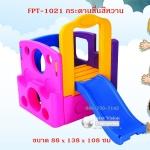 FPT-1021 กระดานลื่นสีหวาน