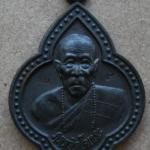 เหรียญดอกจิกหลวงปู่คำบุ คุตฺตจิตฺโต วัดกุดชมภู จ.อุบล