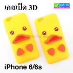 เคส iPhone 6/6s เป็ด 3D BABY DUCK ลดเหลือ 120 บาท ปกติ 300 บาท