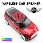 ลำโพง บลูทูธ Wireless Mini Car Speaker ราคา 395 บาท ปกติ 930 บาท