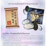 Luxury Abalone Cream by Kiss Skincare ลักเซอรี่ อบาโลน ครีม by คิส สกินแคร์ สำเนา