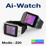 นาฬิกาโทรศัพท์ Smart Watch Z20