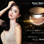 แป้งคุชชั่นSoul Skin NEW ANTI-AGING CUSHION สั่งซื้อ LINE : @narisze