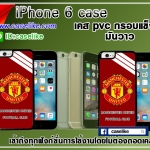 Man U iphone6 case pvc