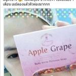 Apple Grape Body White Princess Soap By Princess Skin Care สบู่ตัวขาว