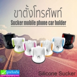 ที่ตั้งมือถือ Sucker Mobile Phone Car Holder ลดเหลือ 110 บาท ปกติ 275 บาท