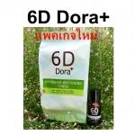 6D Dora+ โทนเนอร์สลายฝ้า กระ เซทละ400บาท