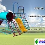 FTP-46 ชุดรวมเชือกถัก (อนุบาล)