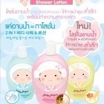 Brightening showre lotion โลชั่นอาบน้ำ สูตรกระจ่างใส + เติมความชุ่มชื่น