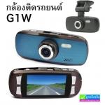 กล้องติดรถยนต์ G1W Car Camera ลดเหลือ 1,150 บาท ปกติ 2,750 บาท