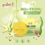 สบู่โฮยอน สูตรลดฝ้า Ho-Yeon .78g.