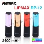REMAX LIPMAX RP-12 แบตสำรอง Power bank 2400 mAh ลดเหลือ 145 บาท ปกติ 360 บาท