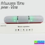 ลำโพง บลูทูธ KINGWON Music Speaker JHW-V318