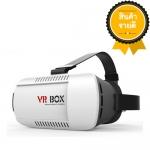 แว่น VR BOX สีขาว ราคาถูก