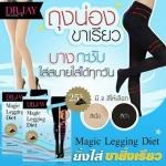 -สีเนื้อ- ถุงน่องขาเรียว Dr.jay Legging diet รุ่นบางกระชับ ถุงน่องล่องหน