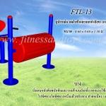 FTL-13 อุปกรณ์นวดฝ่าเท้าและออกกำลังขา (แบบถังกลิ้ง)