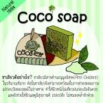 สบู่มะพร้าว CoCo Soap By Little Baby