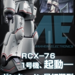 [P-Bandai] HG 1/144 RCX-76 Guncannon First Type Rollout Unit 1 [Gundam The Origin]