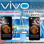 เคสแมนยู Vivo Y55s เคสกันกระแทก ภาพให้ความคมชัด มันวาว สีสดใส กันน้ำ