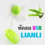 พัดลม USB LIANLI แบบหนีบ