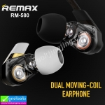 หูฟัง Remax Dual Moving-Coli Earphones RM-580 ลดเหลือ 465 บาท ปกติ 1,160 บาท