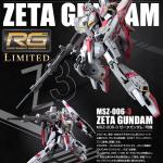 [P-Bandai] RG 1/144 MSZ-006-3 Zeta Gundam (Z3)