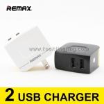 ที่ชาร์จ REMAX 2 USB CHARGER RMT-6188 (2.4A) ราคา 139 บาท ปกติ 400 บาท