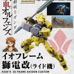 [P-Bandai] HG 1/144 STH-16/tc IO Frame Shiden Custom [Riden-Go]