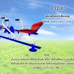 FTL-07 อุปกรณ์โยกกรรเชียงบกคู่