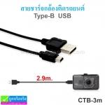 สายชาร์จ กล้องติดรถยนต์ Type-B USB CTB-3m ราคา 39 บาท ปกติ 120 บาท