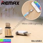 ตัวแปลงหัวชาร์จ Remax RA-USB2 Micro to Lightning ราคา 69 บาท ปกติ 150 บาท