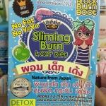 Sliming Burn L-Car Diet ผอม เด็ก เด้ง 65 บ.