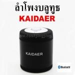 ลำโพง บลูทูธ KAIDAER Bluetooth Speaker ลดเหลือ 299 บาท ปกติ 930 บาท