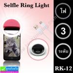 แฟลชมือถือ Selfie Ring light RK-12 ราคา 179 บาท ปกติ 370 บาท