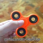 handspinner ของเล่นคลายเครียด ราคาถูก สีส้ม