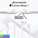 หูฟัง iPhone 7 แท้ สมอลล์ทอล์ค EarPods ราคา 575 บาท ปกติ 1,400 บาท