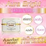 Aura Bright Super Vitamin ออร่าไบร์ท วิตามิน เร่งขาวลดสิว
