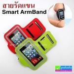 สายรัดแขน Smart ArmBand ไซส์ S ราคา 100 บาท ปกติ 250 บาท