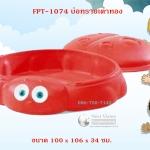 FPT-1074 บ่อทรายเต่าทอง