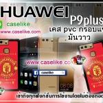 เคส huawei P9 plus แมนยู ภาพให้ความคมชัด มันวาว สีสดใส
