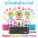 ลำโพงชิงช้าสวรรค์ iwin Digital Speaker Ferris Wheel SR-090