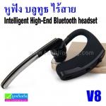 หูฟัง บลูทูธ V8 Intelligent High-End Bluetooth headset