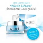 Merci Sleeping Mask II เมอร์ซี่ สลีปปิ้ง มาส์ค ทู